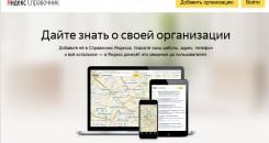 Яндекс.Справочник для продвижения бизнеса: 8 полезных советов