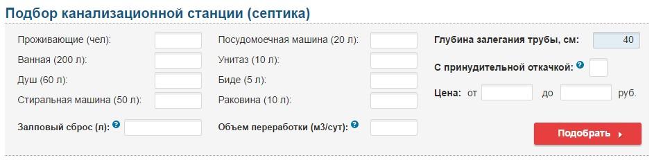 Калькулятор на сайте