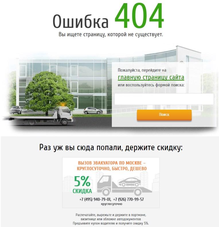 Пример красивой страницы 404