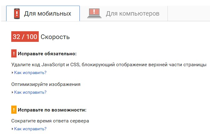 Google Page Speed анализ