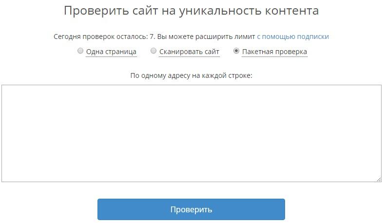 Проверка страниц на плагиат