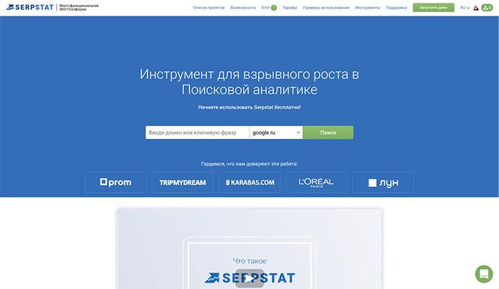 Сервис Serpstat