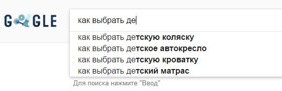 Поисковые подсказки Google