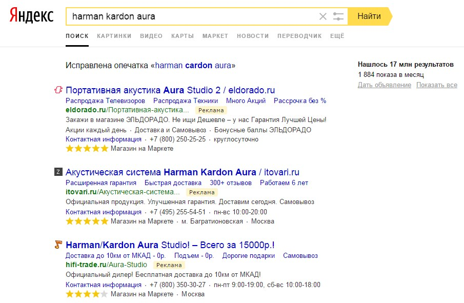 Реклама в интернете термины как бесплатно дать рекламу в яндекс