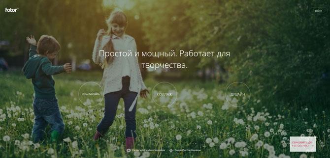 Онлайн-сервис Fotor