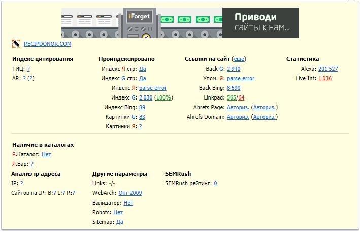 RDS Bar для Chrome