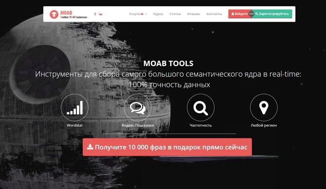 Сервис Moab Tools