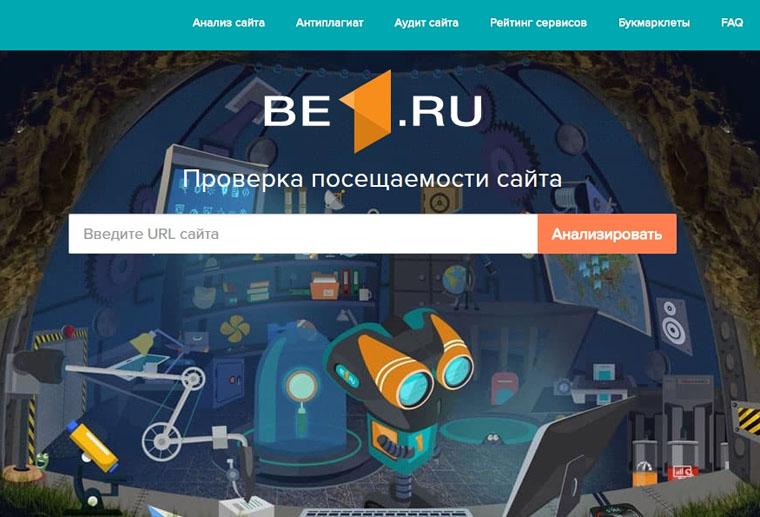 Be1.ru - проверка посещаемости любого сайта