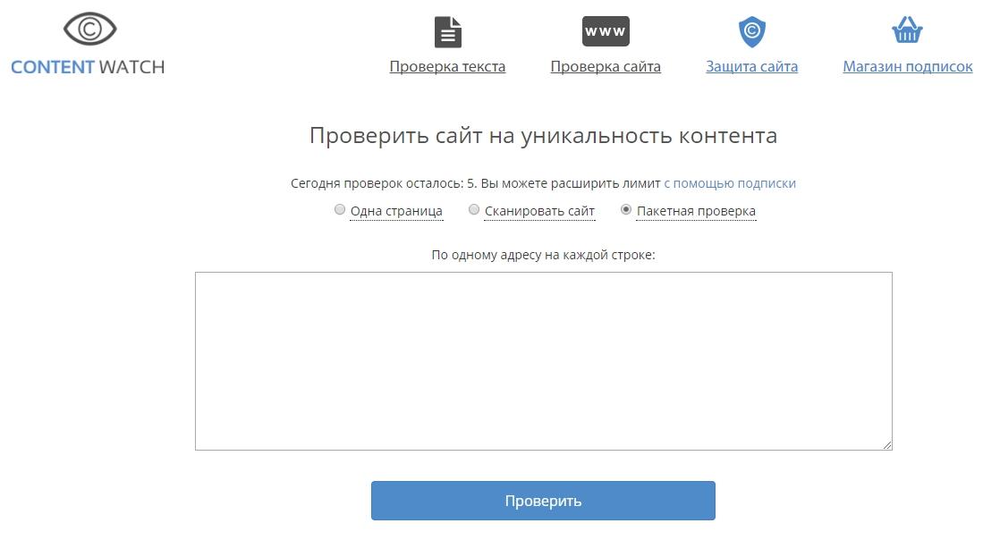 Проверка уникальности страниц сайта