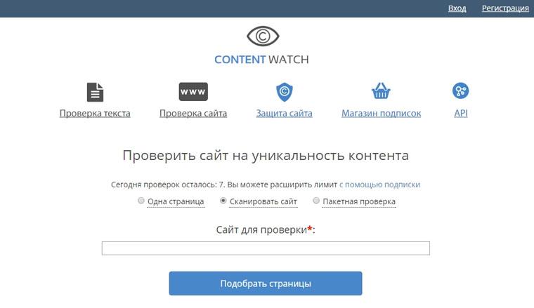 Content-watch.ru - проверка сайта на уникальность