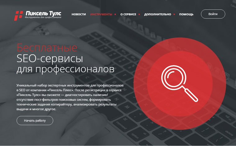 «Пиксель Тулс» - сервис, который позволяет производить SEO анализ своего сайта