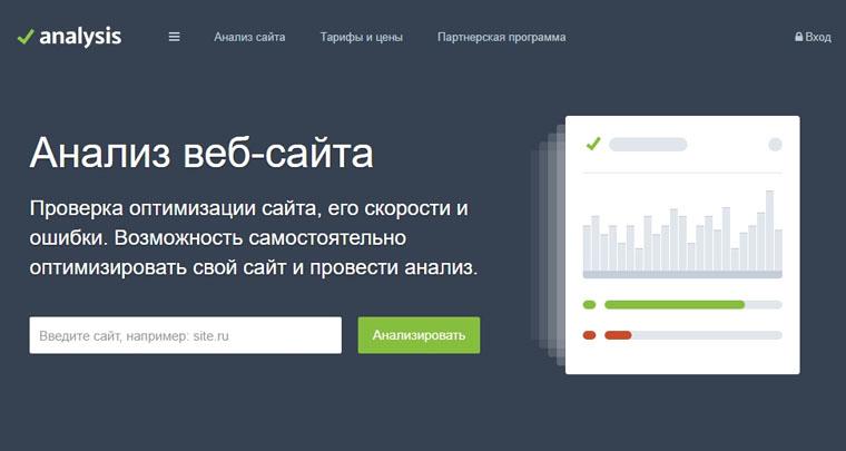 a.pr-cy.ru - сервис позволяющий провести быструю оценку сайта