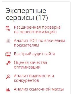 Список инструментов на платном тарифе в «Пиксель Тулс»
