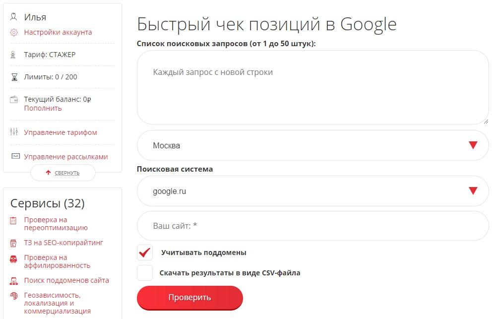 Быстрый чек позиций в Google от «Пиксель Тулс»