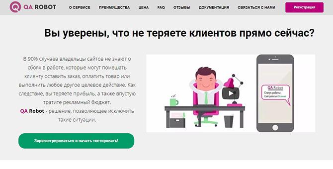 qa-robot.ru - сервис с тестированием сайта в автоматизированном режиме
