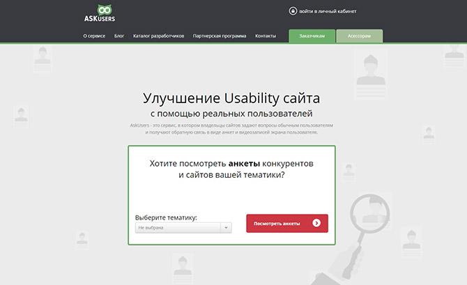 Askusers.ru