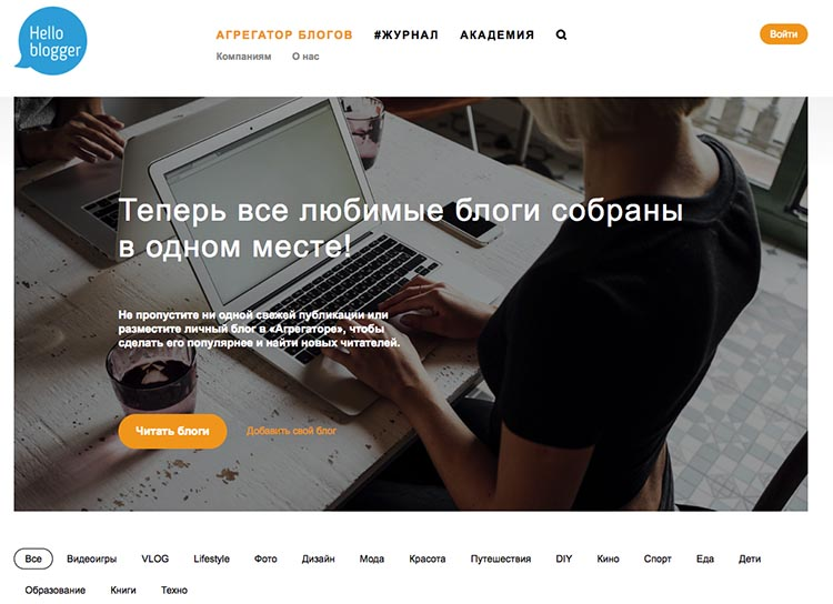 Агрегатор блогов