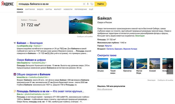 Ответ на запрос в выдаче Яндексе