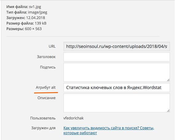 Где прописать Alt в WordPress