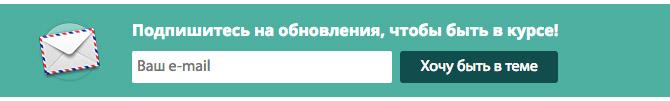 Форма для email-рассылки в блоге