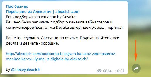 Добавить сообщение в избранное в Telegram