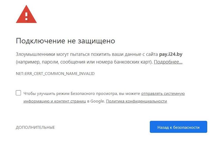 Предупреждение о небезопасном сайте