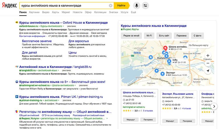 Вид в поиске в Яндекс.Справочник после регистрации