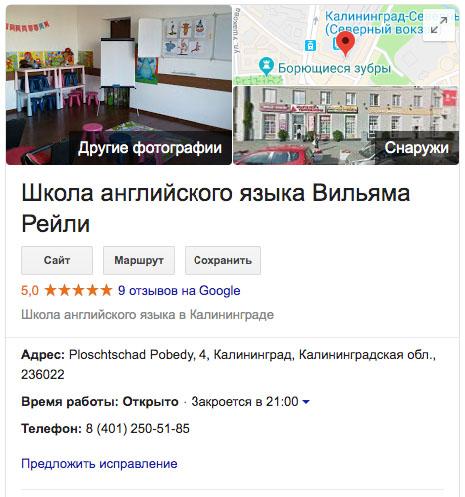 Вид в поиске Google Мой бизнесм после регистрации