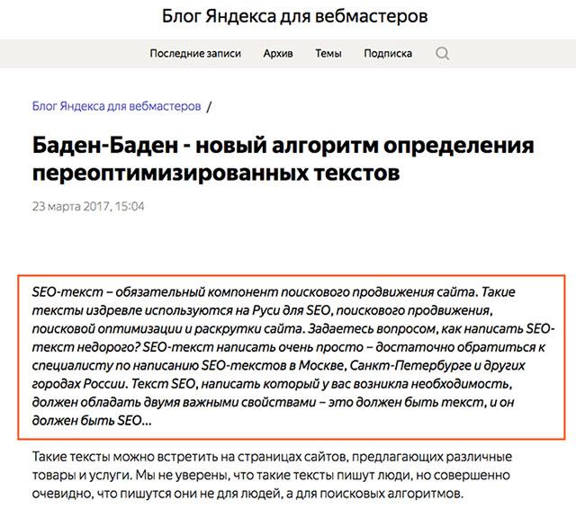 Описание из блога Яндекса