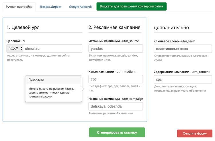 Конструктор UTM-меток