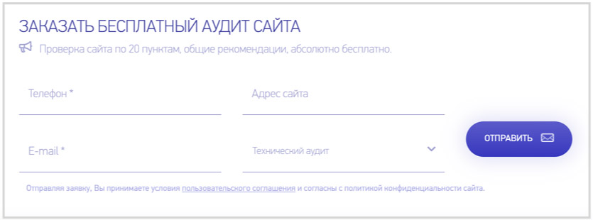 Услуга бесплатного аудита сайта