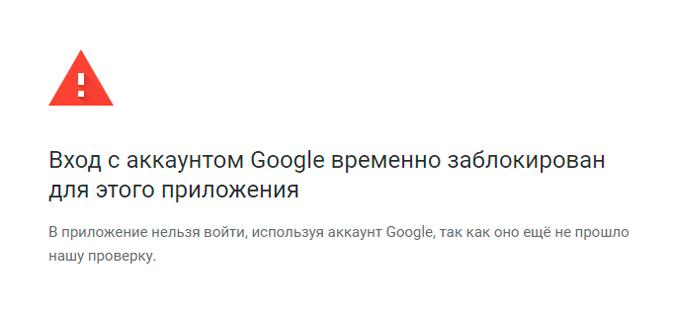 Вход с аккаунтом Google временно заблокирован для этого приложения