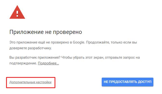 Приложение не проверено