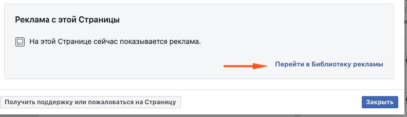 Переход в библиотеку рекламы FB
