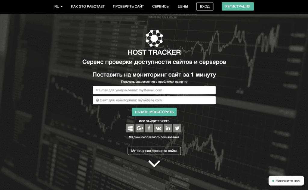 Сервис Host-tracker