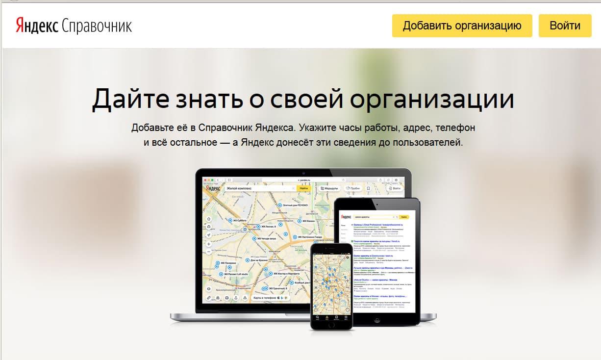 Продвижение в Яндекс.Справочнике