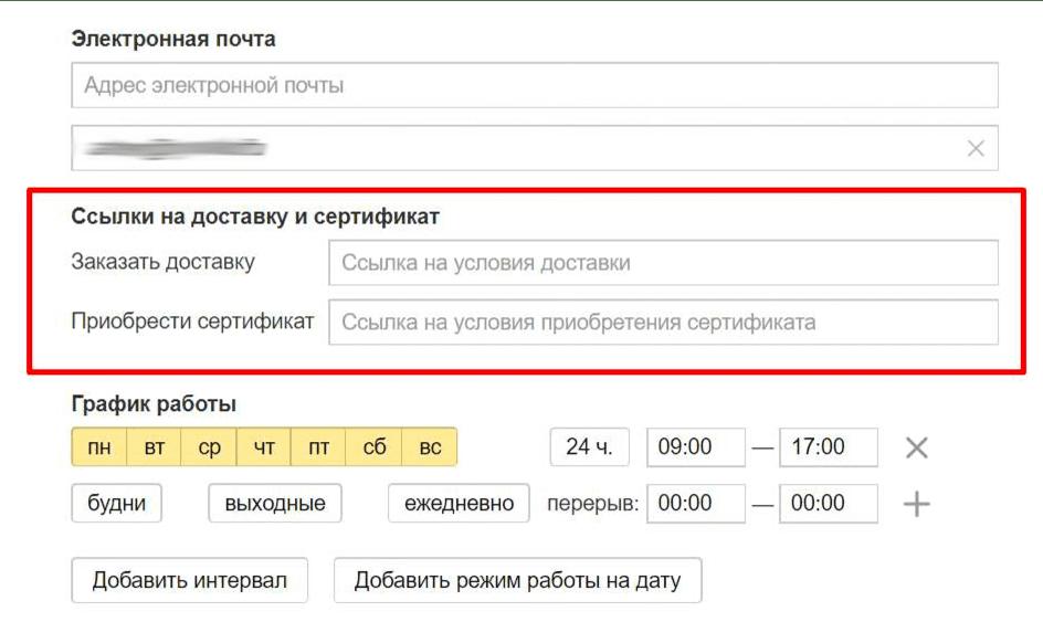 Поле для сертификата в Яндекс.Справочнике