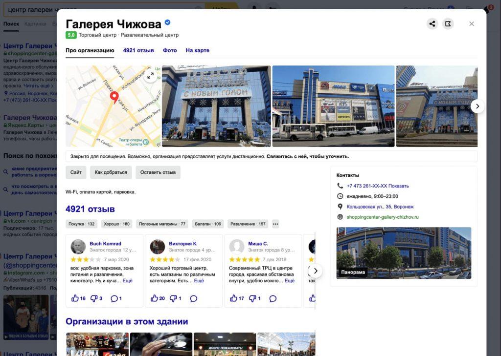 Как выглядит Яндекс Профиль в поиске