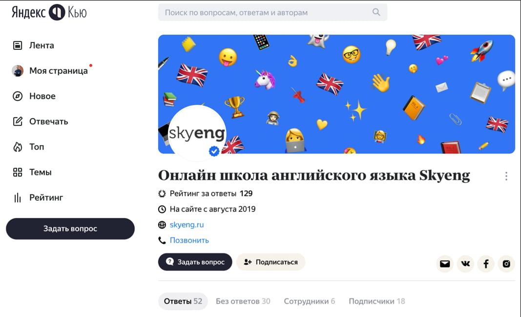 Яндекс.Кью - вопросы и ответы