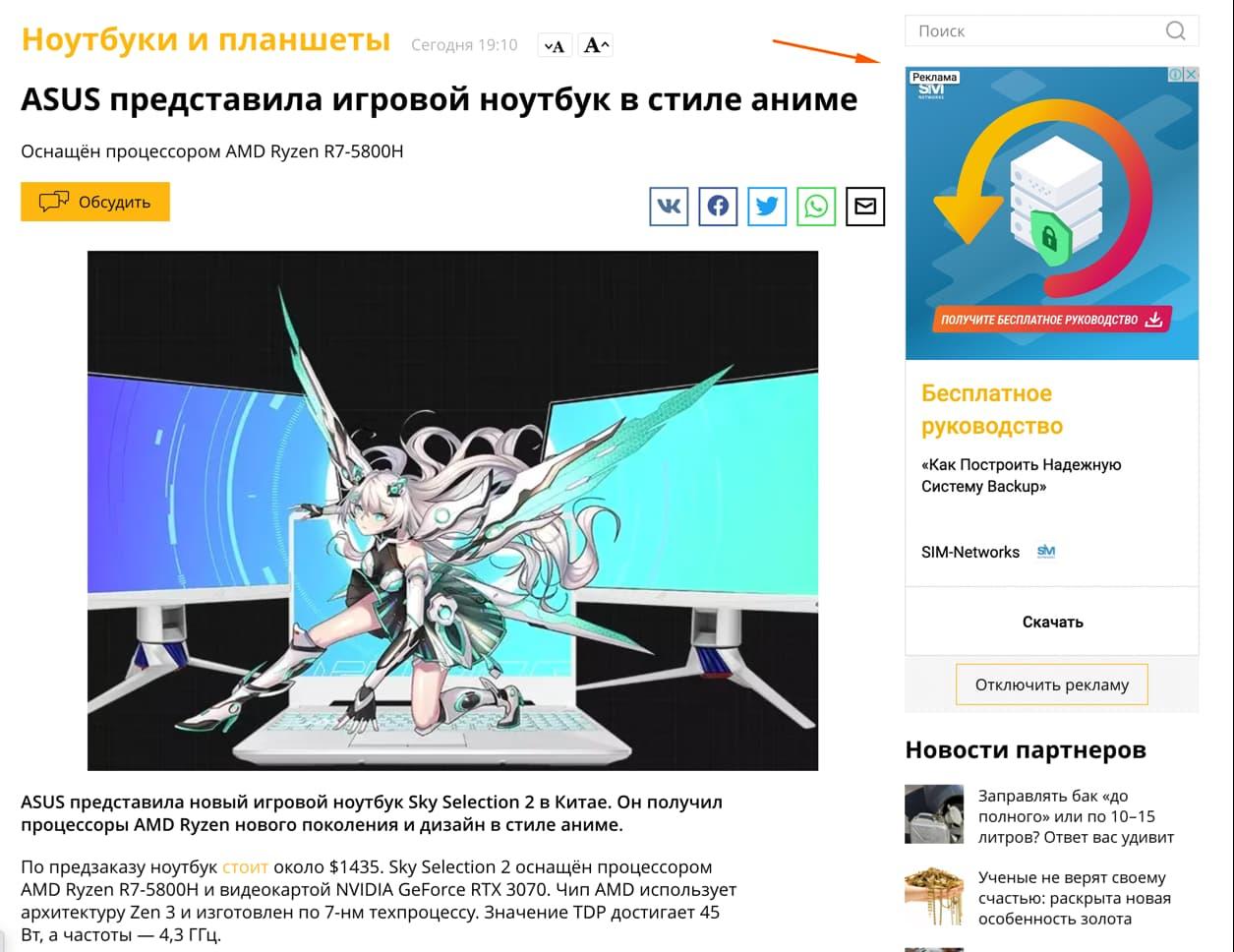 Реклама на сайтах в контекстно-медийной сетии