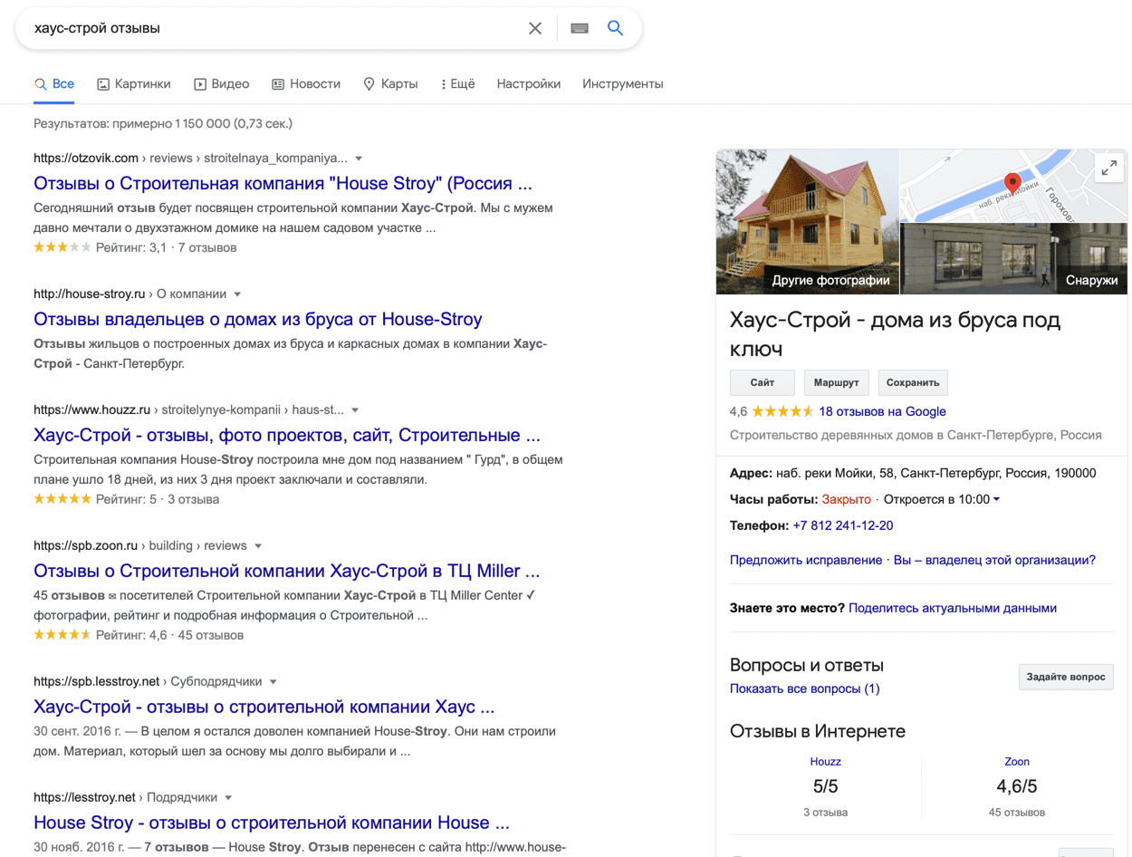 Отзывы о компании в поисковой выдаче