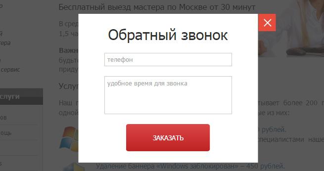 Заказ обратного звонка с сайта